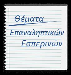 themata1