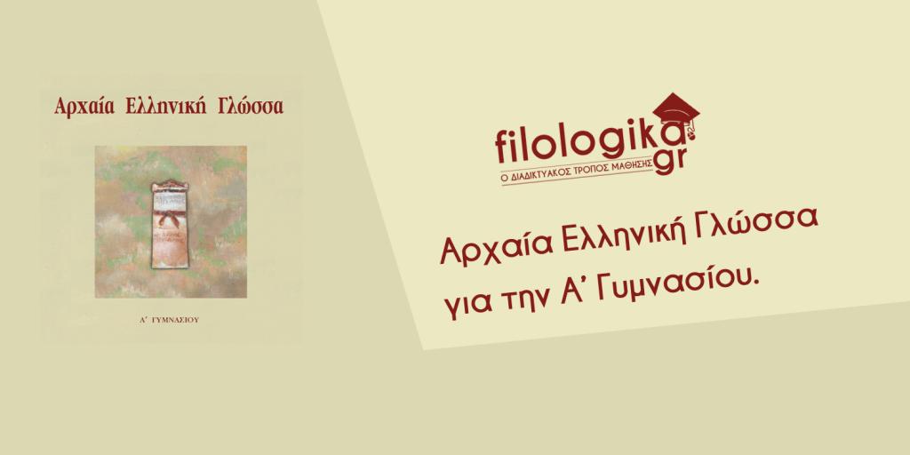 Αρχαία Ελληνικά Α' Γυμνασίου