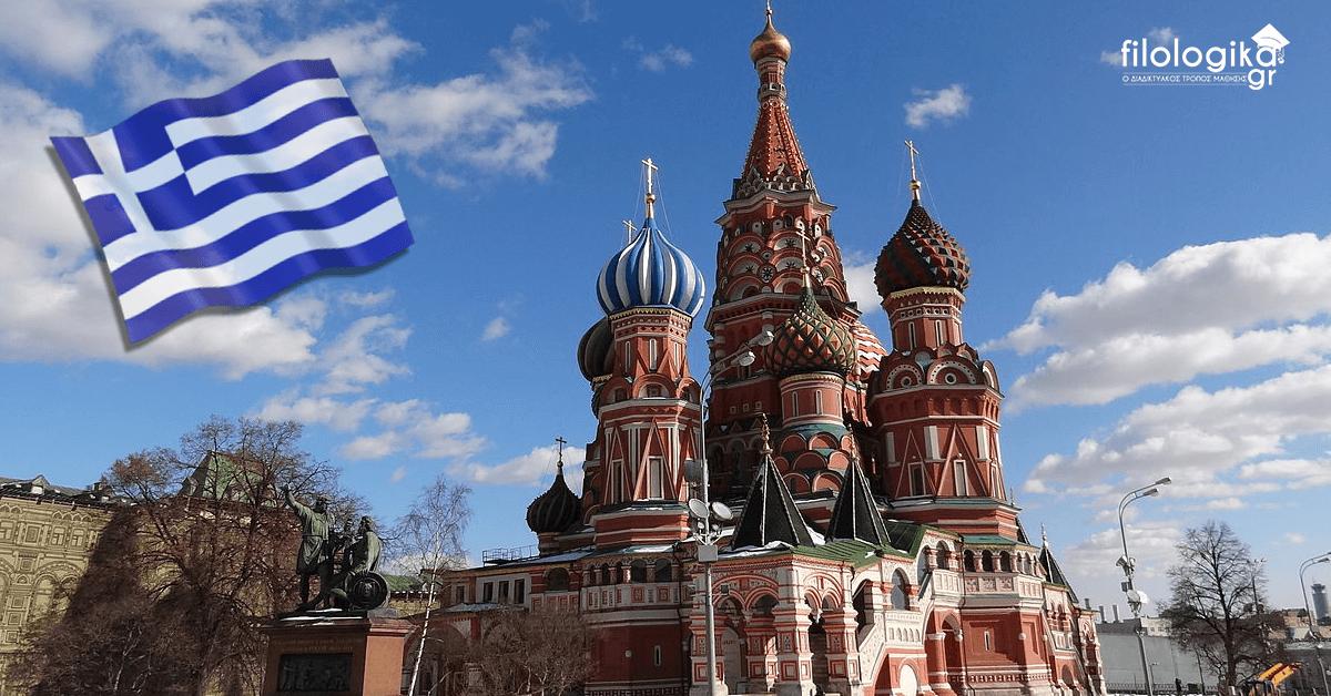 ελληνικά στα σχολεία της ρωσίας