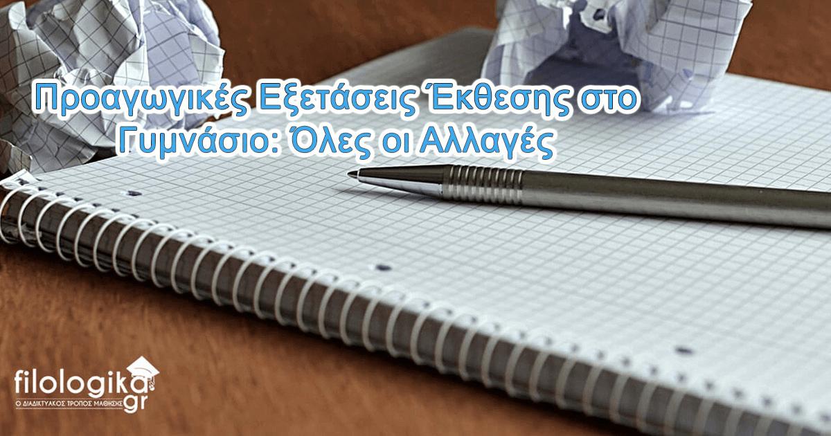 Προαγωγικές Εξετάσεις Έκθεσης στο Γυμνάσιο