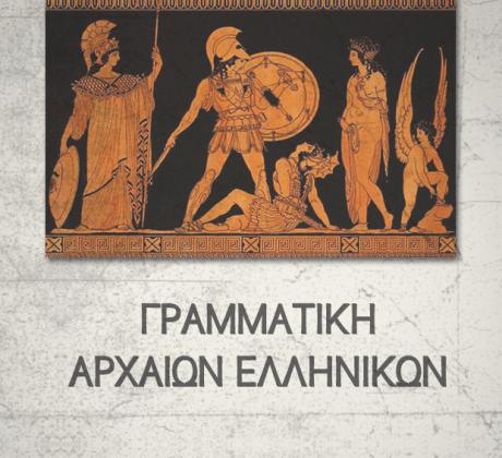 Γραμματική Αρχαίων Ελληνικών