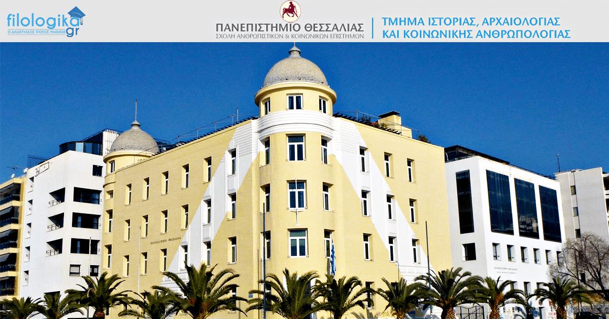 Δωρεάν Μεταπτυχιακό Πανεπιστήμιο Θεσσαλίας