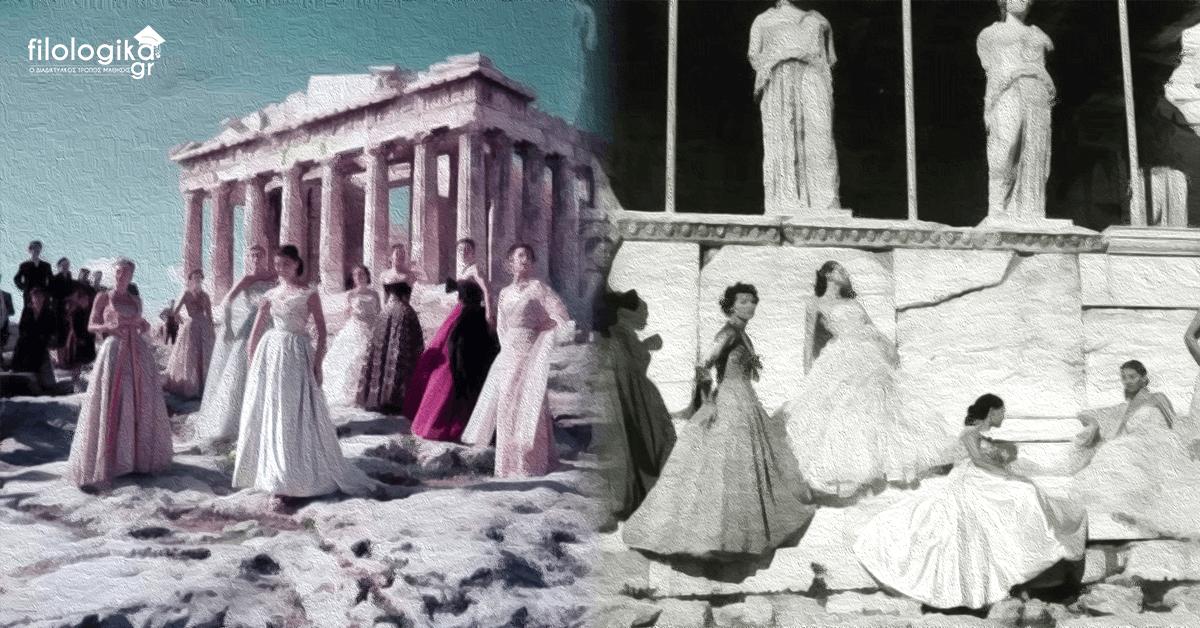επίδειξη μόδας στην Ακρόπολη