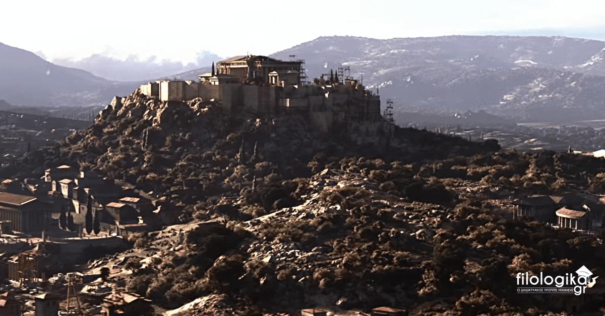 κατασκευή της Ακρόπολης