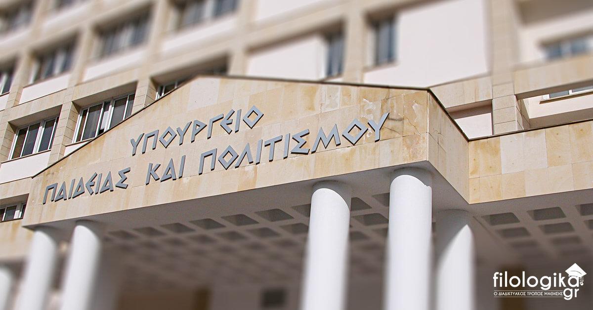 Γραπτός Διαγωνισμός Εκπαιδευτικών Κύπρου