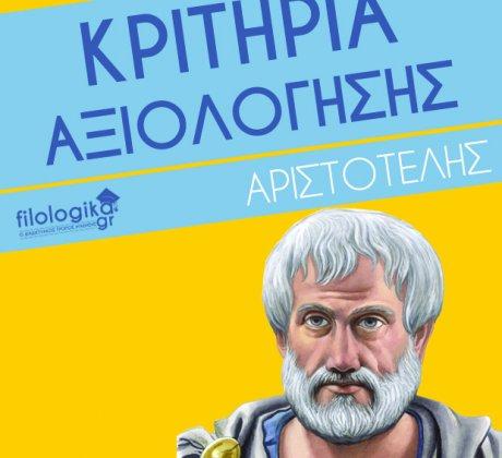 Κριτήρια Αξιολόγησης Αριστοτέλης