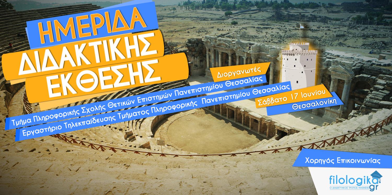 Ημερίδα Διδακτικής Έκθεσης στη Θεσσαλονίκη