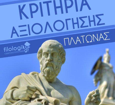 Κριτήρια Αξιολόγησης Πλάτωνας