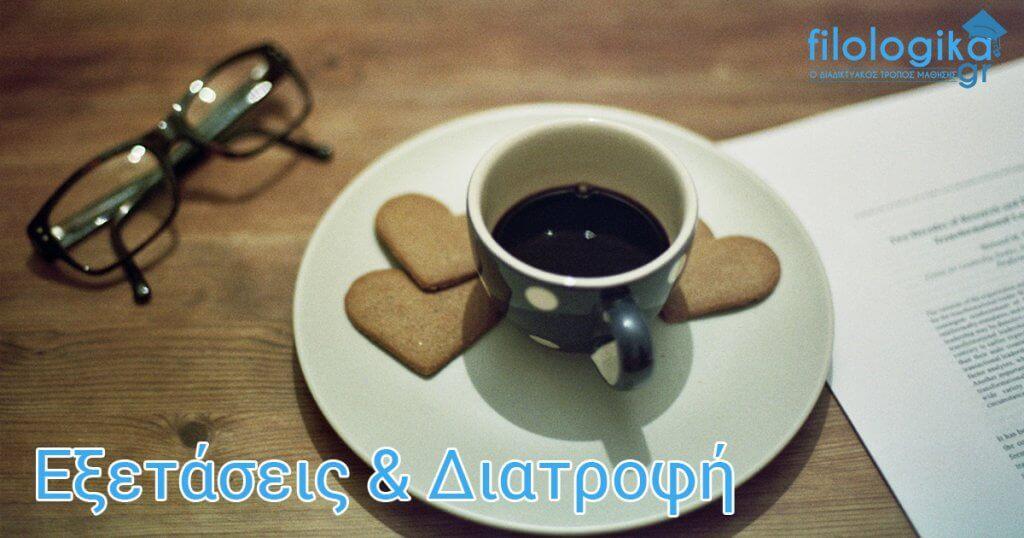 Σωστή Διατροφή στο Διάβασμα filologika.gr