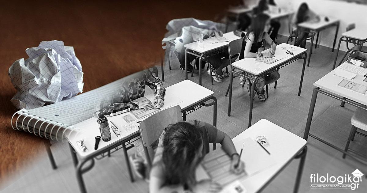 Πανελλήνιες Εξετάσεις: Αναβαθμολόγηση και Επίδειξη Γραπτών