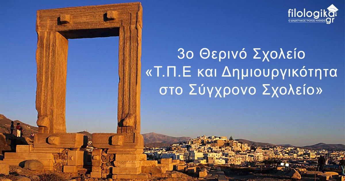Θερινό Σχολείο στις ΤΠΕ από το Πανεπιστήμιο Κρήτης
