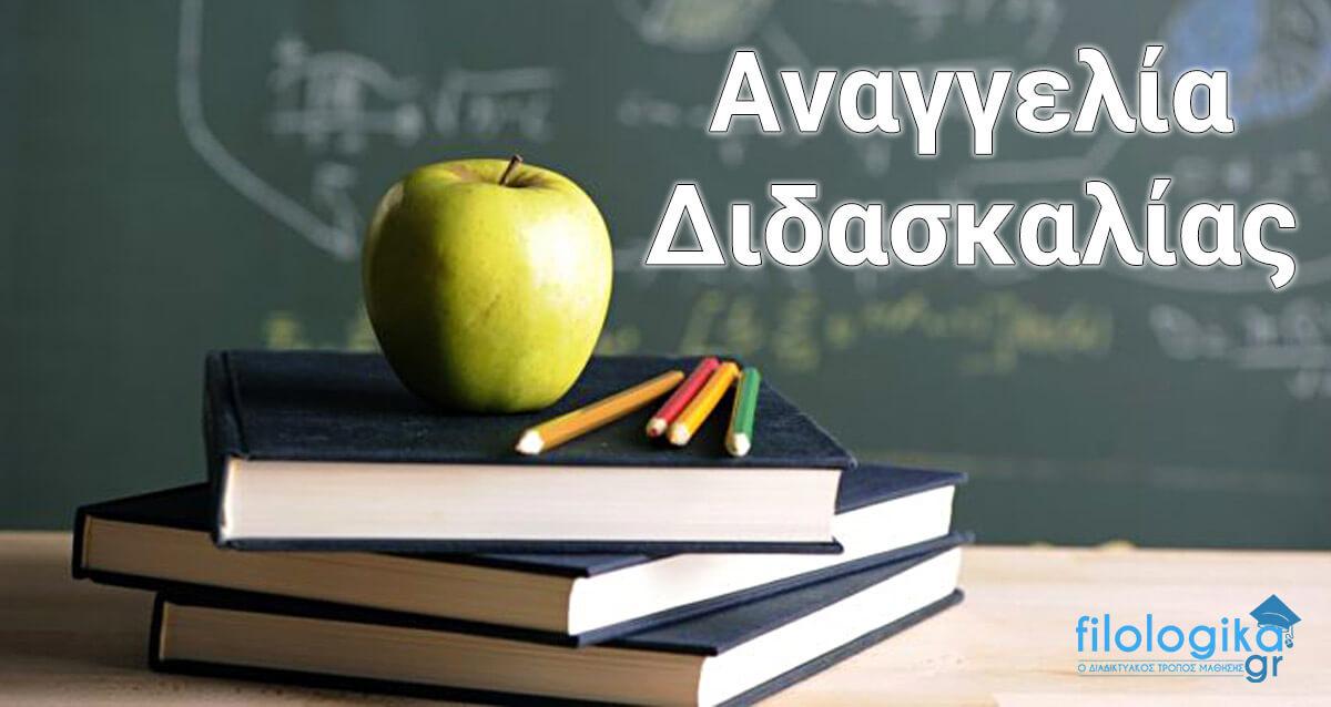 Αναγγελία Διδασκαλίας
