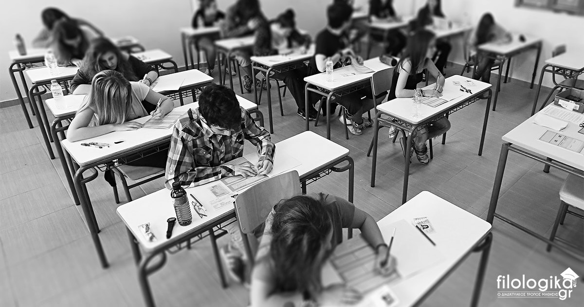 Πανελλήνιες 2017: Όλες οι Αλλαγές των Εξετάσεων Εδώ