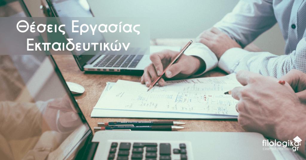 θέσεις εργασίας φιλολόγων σε όλη την Ελλάδα