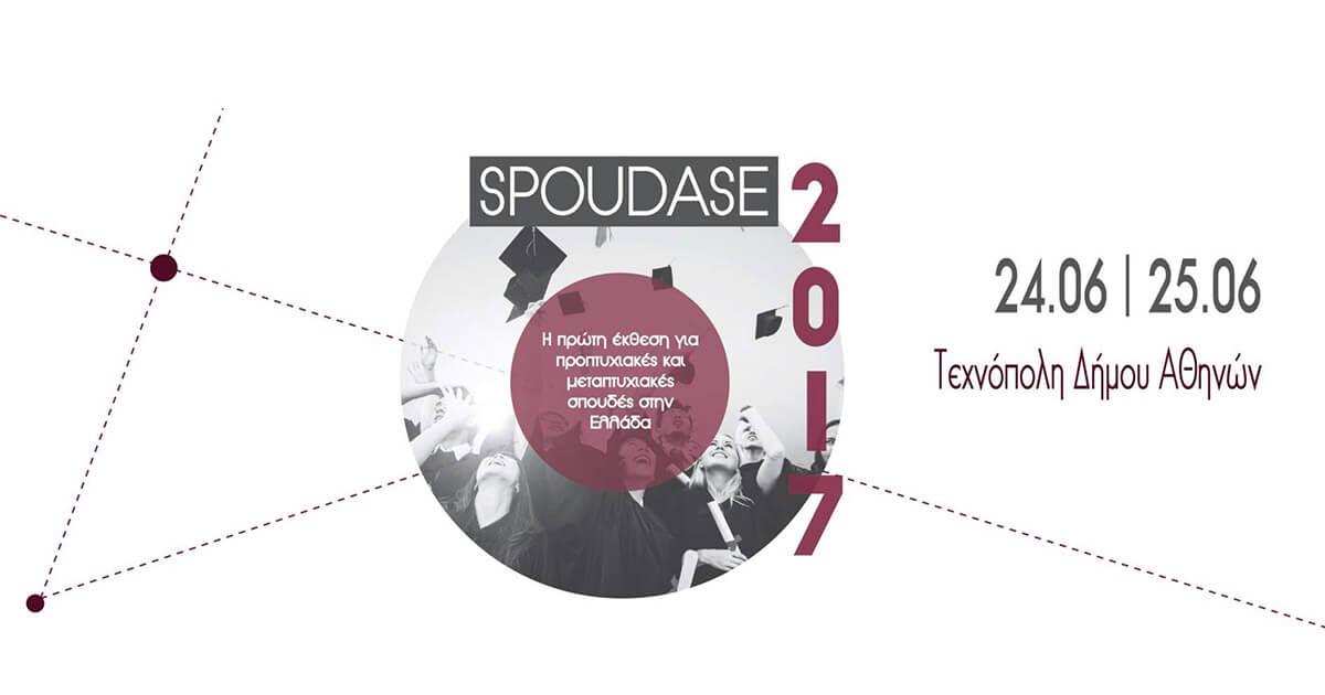 Spoudase 2017