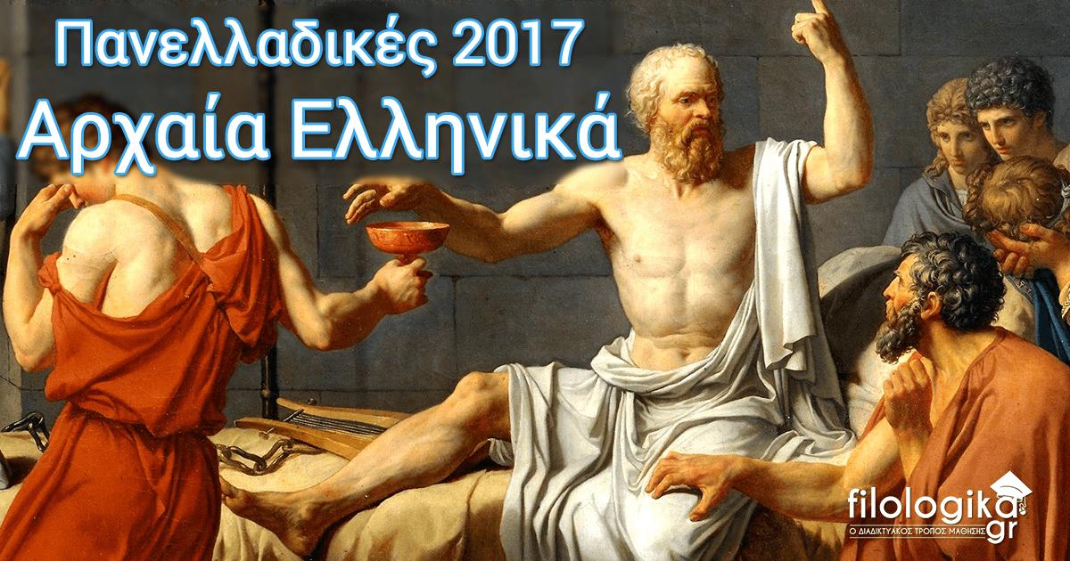 πανελλήνιες 2017: τα θέματα και οι απαντήσεις στα αρχαία