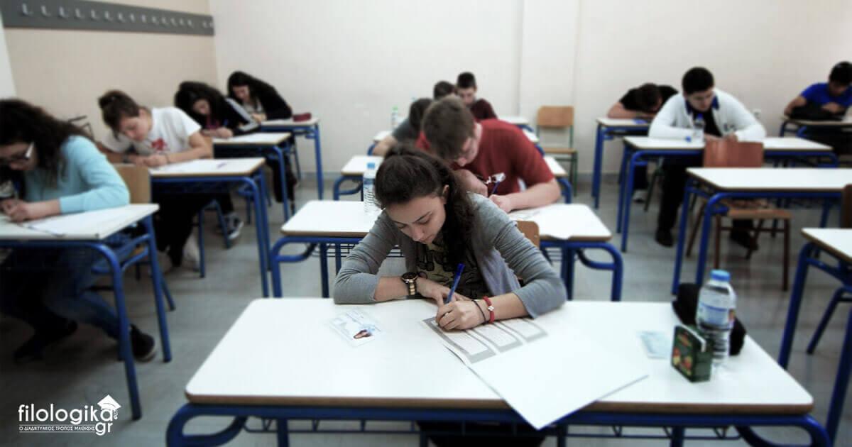 Εξετάσεις Ομογενών Υποβολή Μηχανογραφικού - Αίτησης Συμμετοχής