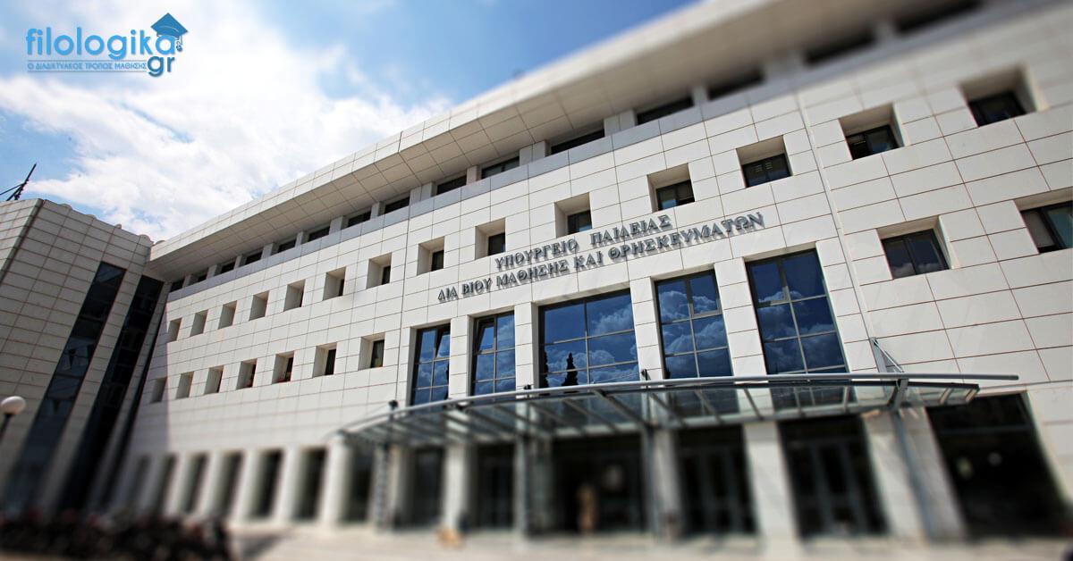 νομοσχέδιο του υπουργείου Παιδείας