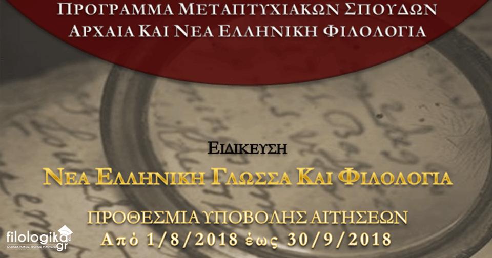 Αρχαία και Νέα Ελληνική Φιλολογία