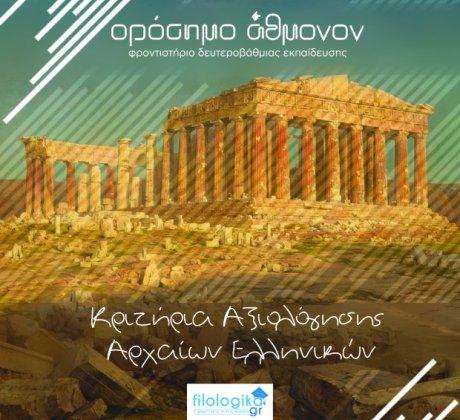 κριτήρια αξιολόγησης αρχαίων ελληνικών άγνωστο κείμενο