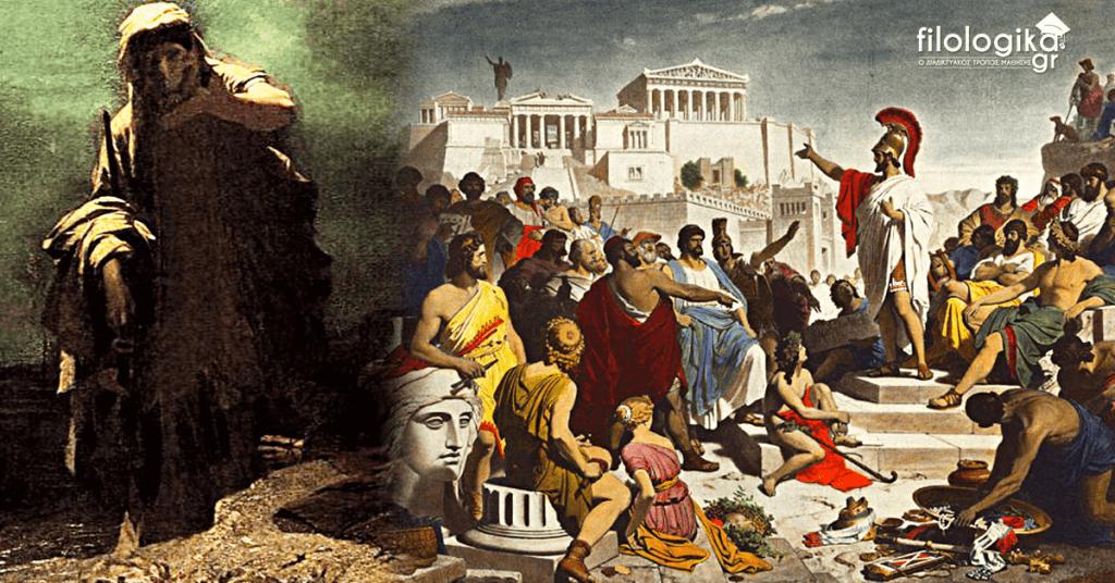 ύλη αρχαίων ελληνικών γενικής παιδείας Β' Λυκείου