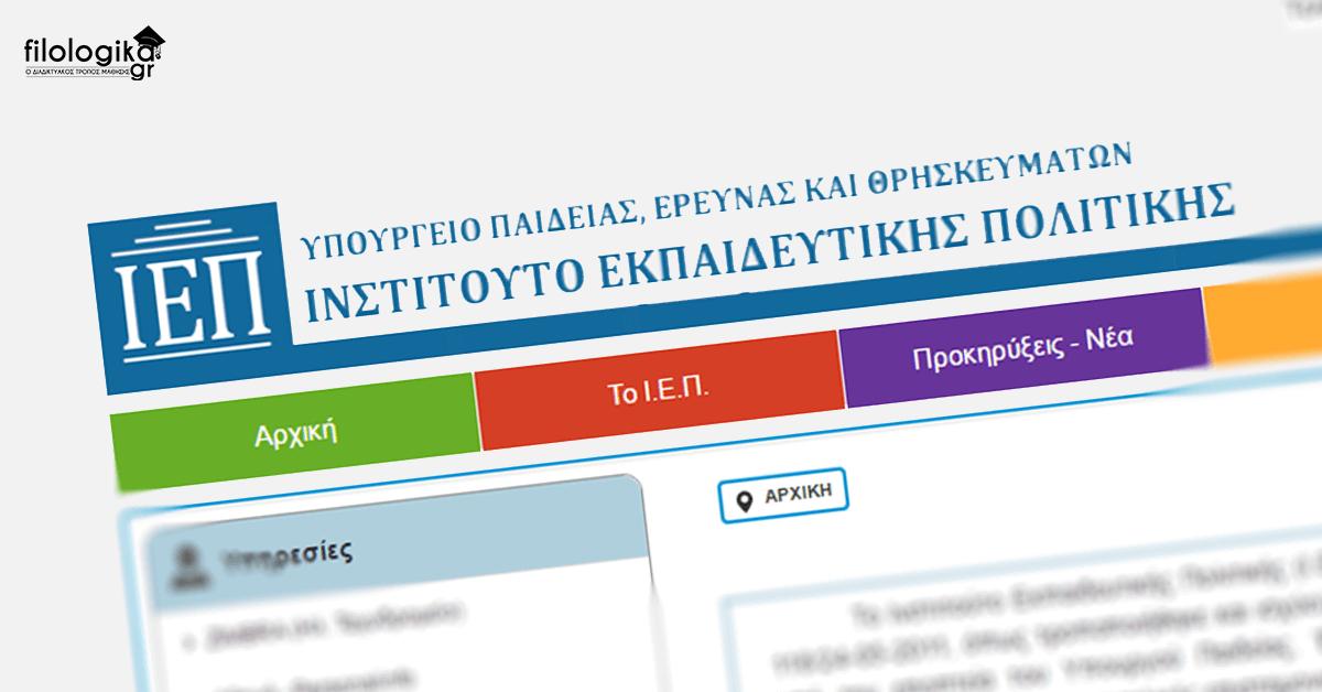 κριτήρια αξιολόγησης για νέα ελληνικά σε ΕΠΑΛ