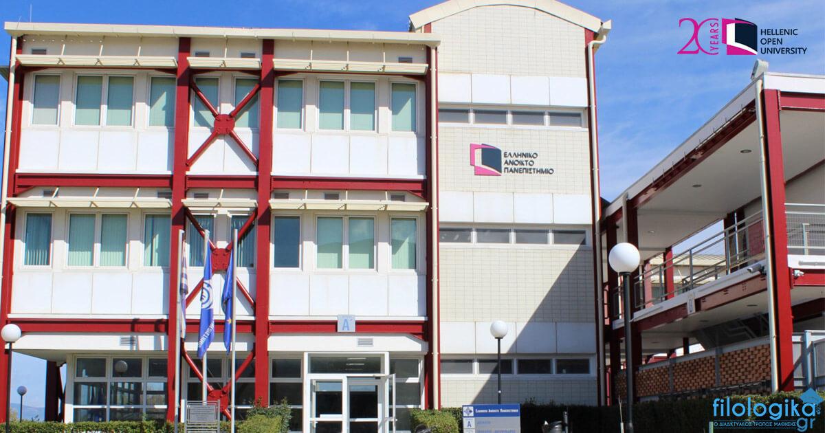 Μεταπτυχιακά Ελληνικό Ανοικτό Πανεπιστήμιο