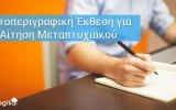 Αυτοπεριγραφική Έκθεση για Αίτηση Μεταπτυχιακού