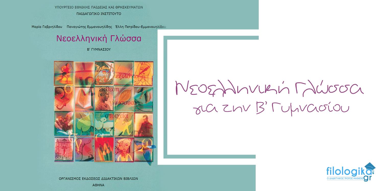 Νεοελληνική Γλώσσα Β Γυμνασίου Κριτήριο Αξιολόγησης Δ Ενότητα 1