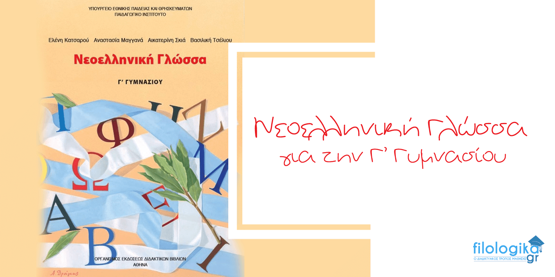 νεοελληνική γλώσσα γ γυμνασίου κριτήριο αξιολόγησης γ ενότητα 1
