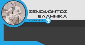 Ξενοφώντος Ελληνικά 2.3.56