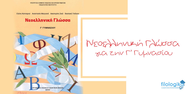 νεοελληνική γλώσσα γ γυμνασίου κριτήριο αξιολόγησης γ ενότητα 3