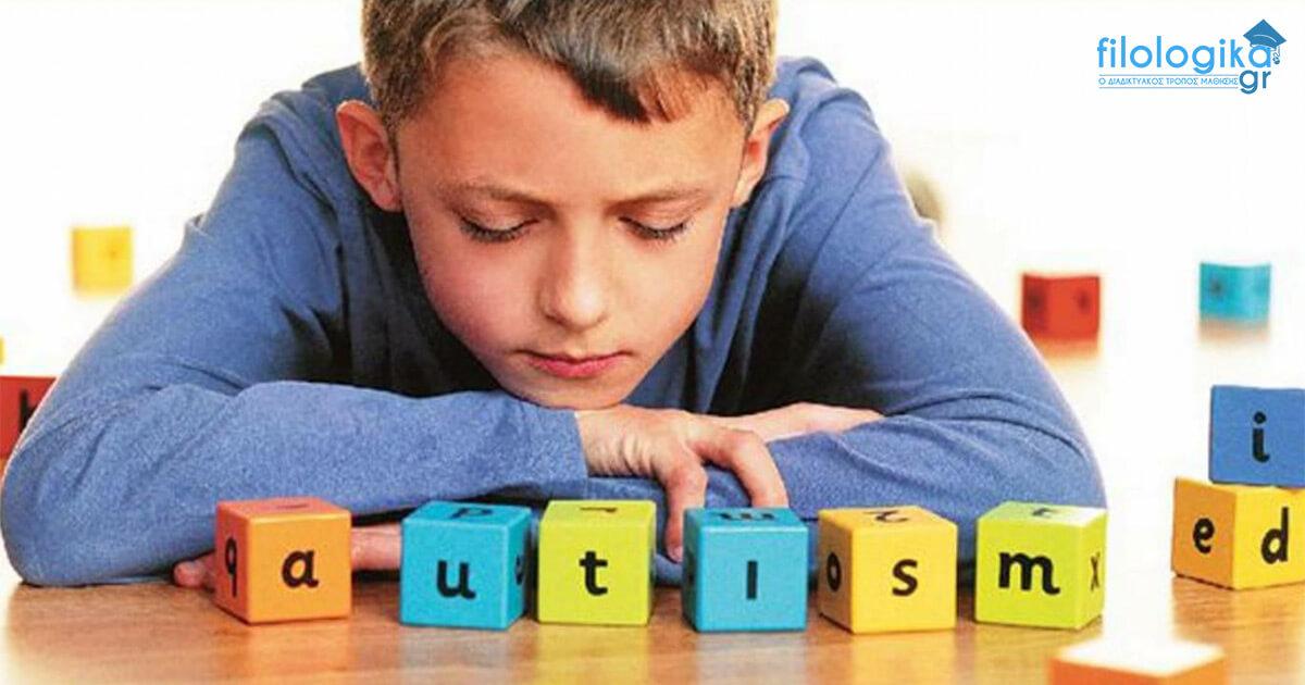 σεμινάριο για αυτισμό
