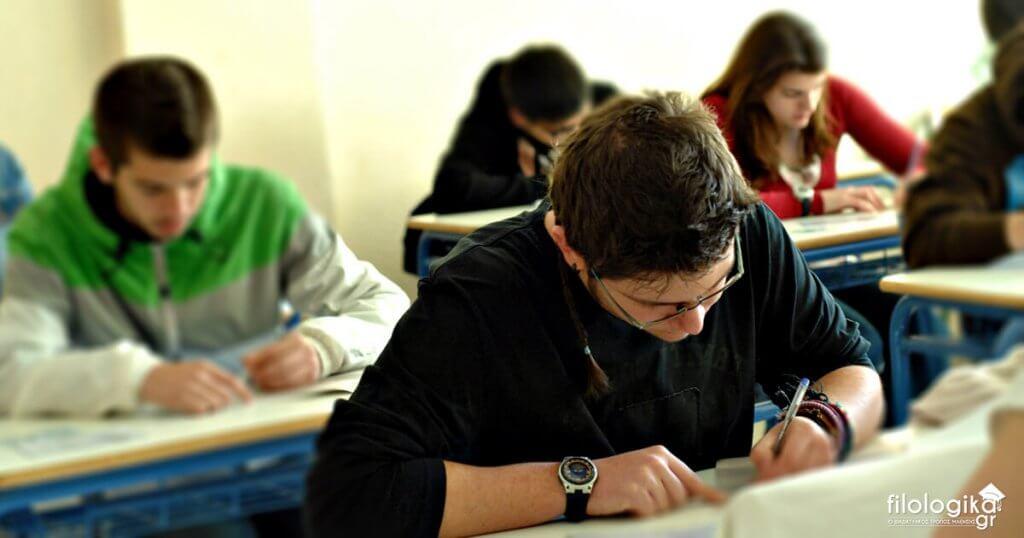 Εγκύκλιος για Εξετάσεις Νεοελληνικής Γλώσσας στα ΕΠΑΛ