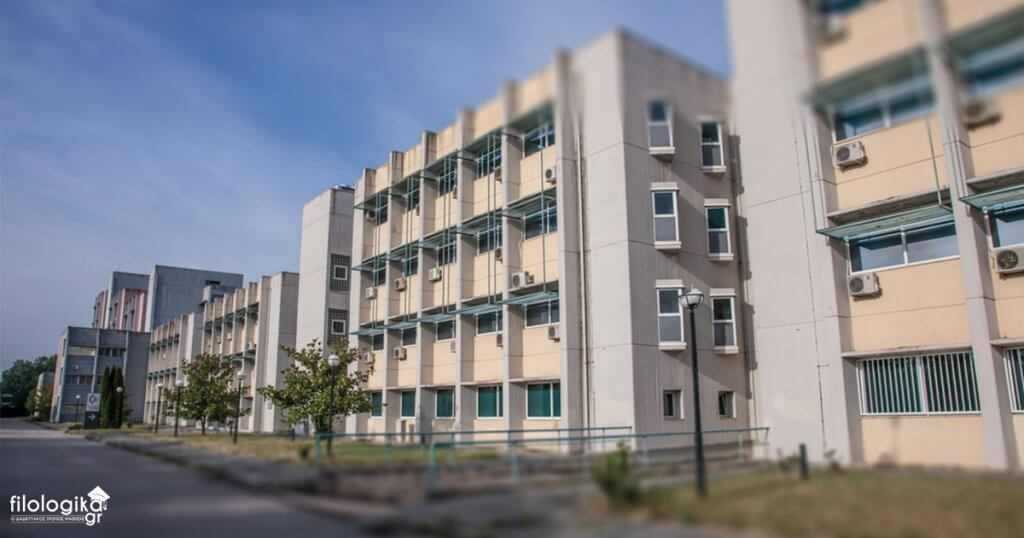 Πανεπιστήμιο Ηπείρου