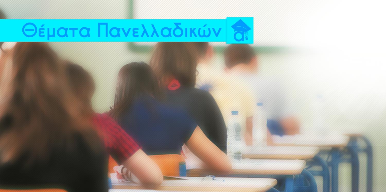 πανελλήνιες 2016: Θέματα Εξετάσεων