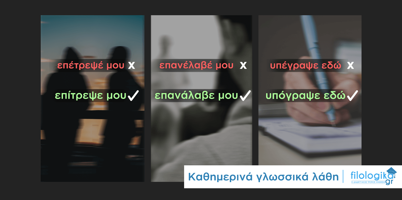 καθημερινά γλωσσικά λάθη