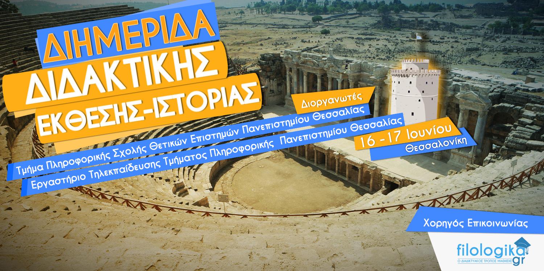 Διημερίδα Διδακτικής Έκθεσης - Ιστορίας στη Θεσσαλονίκη