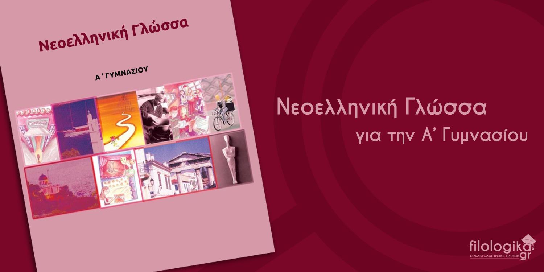 Νεοελληνική Γλώσσα Α Γυμνασίου Κριτήριο Αξιολόγησης Β Ενότητα 5