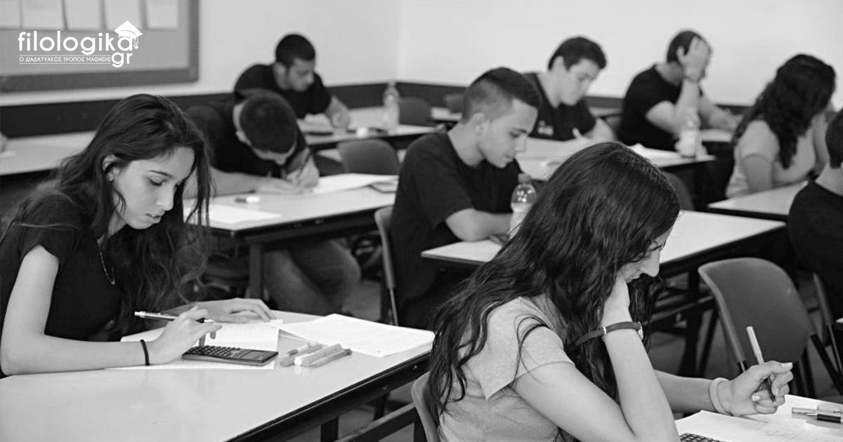Ενδοσχολικές Εξετάσεις