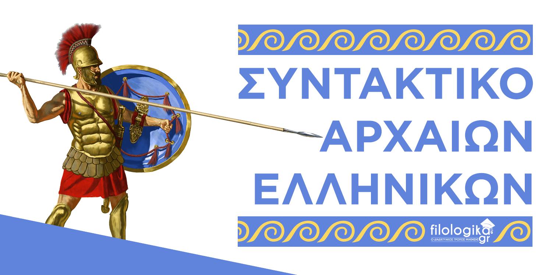 απαρέμφατο αρχαία ελληνικά