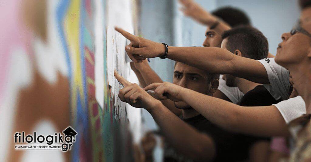 Πανελλήνιες 2018: Ανάρτηση Κωδικών Υποψηφίων αντί Ονομάτων