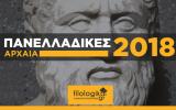 Πανελλήνιες 2018: Τα Θέματα και οι Απαντήσεις στα ΑΡΧΑΙΑ