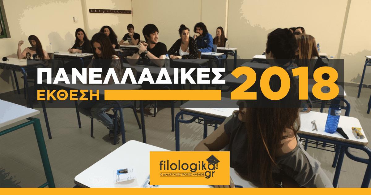 Πανελλήνιες 2018: Τα Θέματα και οι Απαντήσεις της ΈΚΘΕΣΗΣ