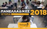 Πανελλήνιες 2018: Τα Θέματα και οι Απαντήσεις στην ΙΣΤΟΡΙΑ