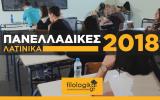 Πανελλήνιες 2018: Τα Θέματα και οι Απαντήσεις στα ΛΑΤΙΝΙΚΑ