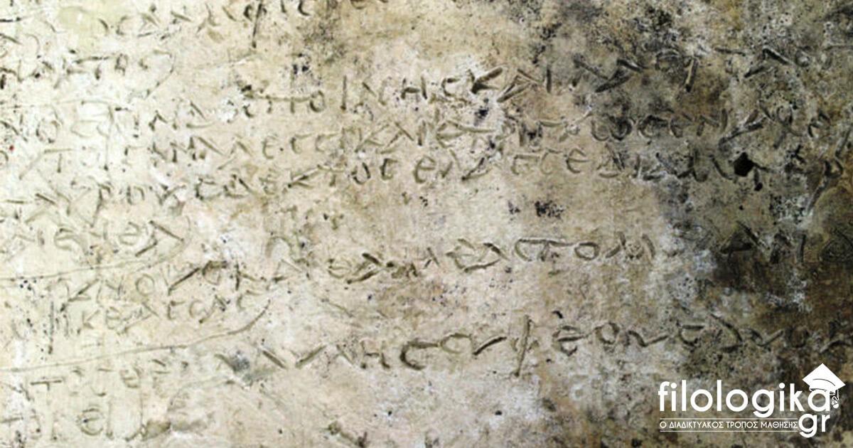 Αρχαία Ολυμπία: Βρέθηκε Πήλινη Πλάκα Με Στίχους Της Οδύσσειας