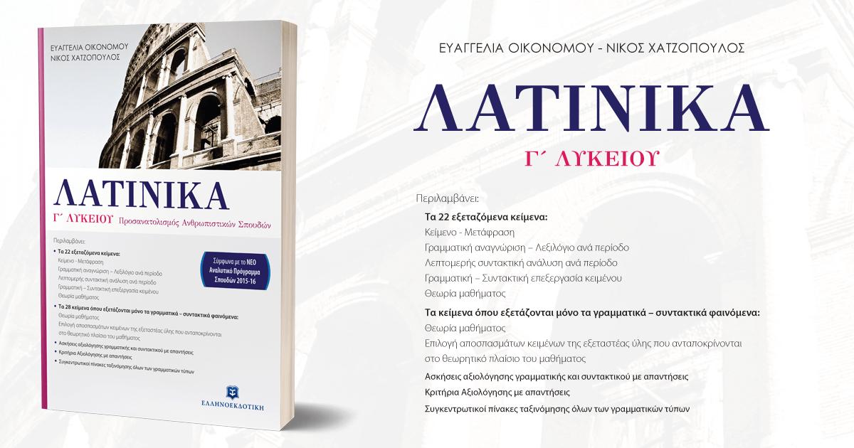 Μεγάλος Διαγωνισμός - Ελληνοεκδοτική: Λατινικά