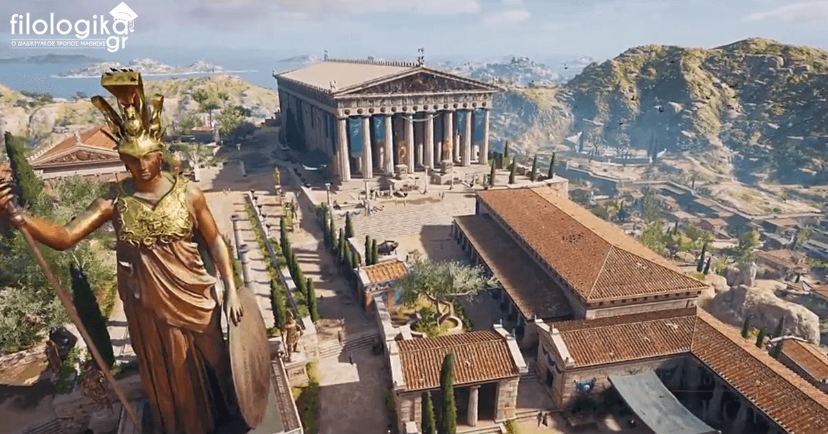 Αρχαία Αθήνα βόλτα περιήγηση Περικλής Assassin's Creed Odyssey
