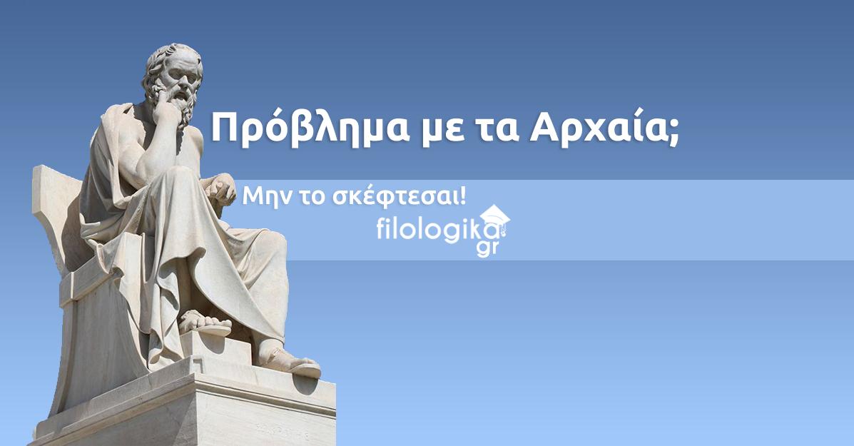 αρχαία ελληνικά α' λυκείου